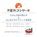 sns_top_event00_2016ehon